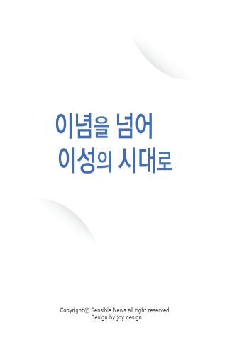 센서블뉴스 대학생 취업준비생 직장인 필수 앱