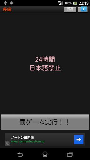 無料娱乐Appの罰ゲーム 長編 記事Game
