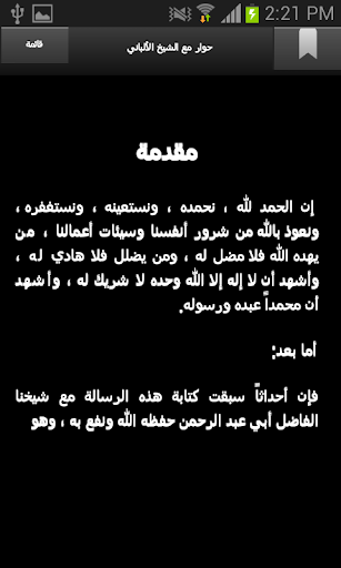 حوار مع الشيخ الألباني