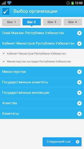 【免費商業App】MyGov-APP點子