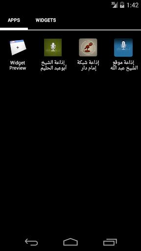 إذاعة الشيخ عبد الهادي