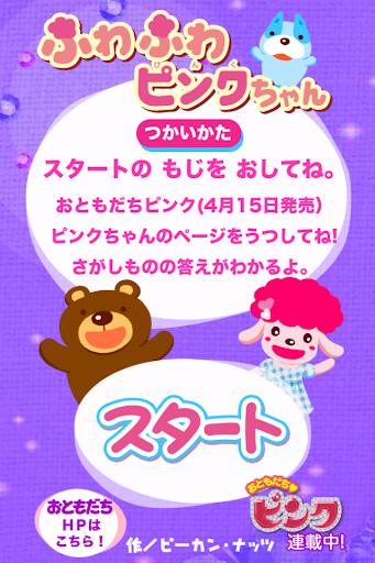 ふわふわピンクちゃん ARアプリ atおともだちピンク
