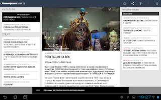 Screenshot of Kommersant