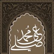صلي على محمد