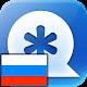 Vault-Hide SMS,Pics & Videos,Russian language pack