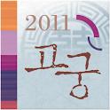 고궁캘린더 logo