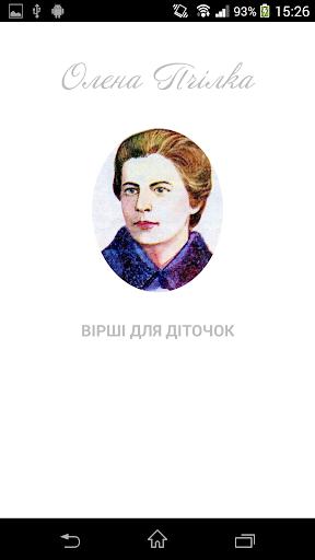 Олена Пчілка. Дитячі вірші