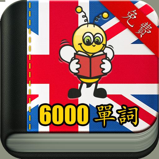學習英語 6000 單詞 教育 App LOGO-硬是要APP