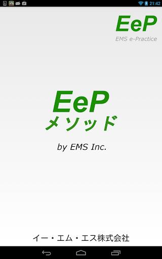 EeP (EMS e-Practice) デモ版(無料)