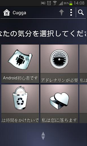 Cugga 免费游戏铃声壁纸|玩工具App免費|玩APPs