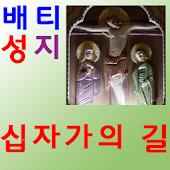 십자가의 길 배티 성지