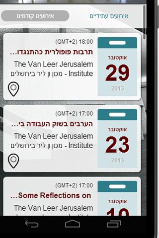 מכון ון ליר בירושלים