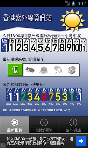 香港交通及乘車指南 - Android Apps on Google Play
