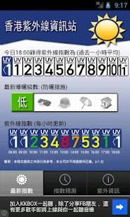 香港紫外線資訊站