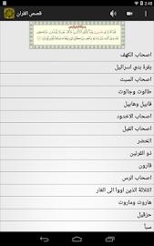 قصص القران الكريم Screenshot 10