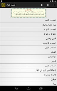 قصص القران الكريم Screenshot 17