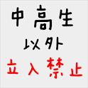 中高生以外立入禁止 icon