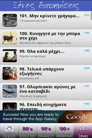Συλλογή Διαφημίσεων - screenshot