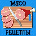 Мясо Рецепты icon
