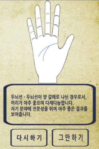 손금 풀이 - screenshot