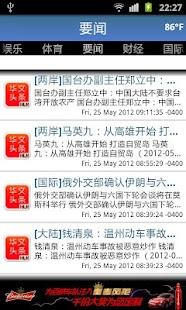 华文头条*Chinese Top News