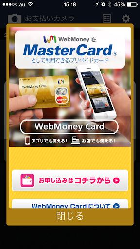 WebMoneyu30abu30fcu30c9u30b1u30fcu30b9  PC u7528 2