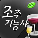 조주기능사 기출문제 icon
