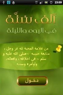 1000 Sunnah_النسخة القديمة- screenshot thumbnail