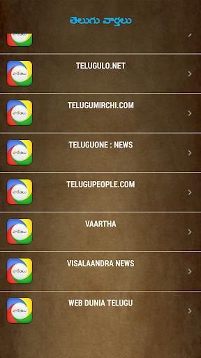 తెలుగు వార్తలుTelugu News 2015