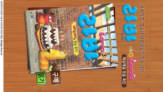 라바 시즌1 - 3권 : 매일 매일 웃음폭탄 - screenshot thumbnail