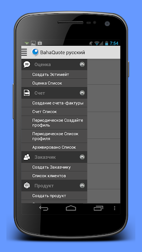 【免費生產應用App】Счет и биллинга-APP點子