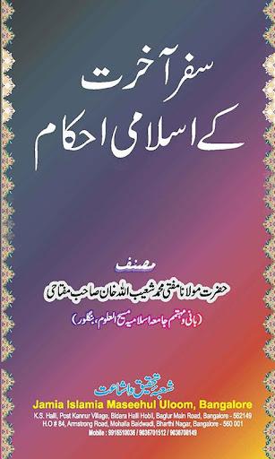 Safr-e-Aakhirat K Islami Ehkam