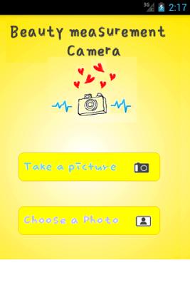 외모측정카메라 - screenshot