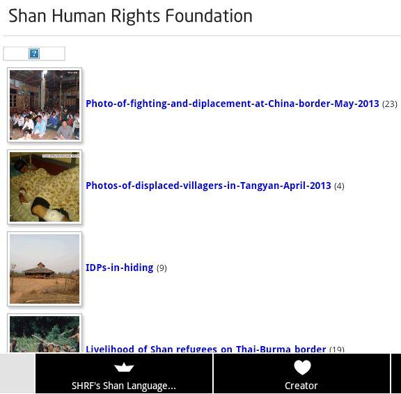 Shan Human Rights Foundation - screenshot
