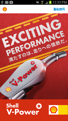 みんカラ Shell V-Power EXCITINGAPP