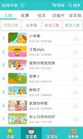 Screenshot of 儿歌多多 - 故事,动画片,三字经,百家姓,唐诗,西游记