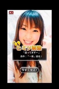 麻雀だいすき 打ち放題 小牧 未侑- screenshot thumbnail