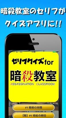 セリフクイズ for 暗殺教室のおすすめ画像4