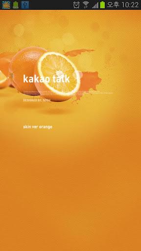 카카오톡 테마 오렌지