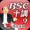 BSC十講-第九講 改變的心法 icon