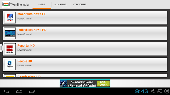 TV India Online