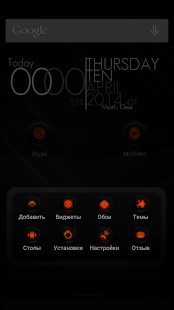 Next Theme RubberOrange - screenshot thumbnail