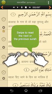 Quran Hindi (हिन्दी कुरान) screenshot