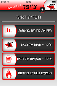 צ׳יפר screenshot 0