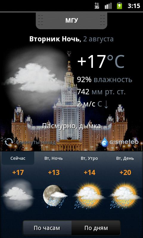 Gismeteo Weather Forecast LITE - screenshot