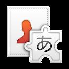 Contact Picker 2.3 icon
