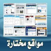 مواقعي المختارة