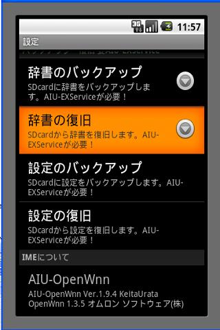 AIU-EXService AIU-OpenWnn拡張アプリ
