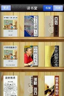 做个有钱人系统教程 - screenshot thumbnail