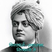 Chicago Speech of Vivekananda